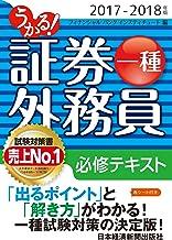 表紙: うかる!証券外務員一種 必修テキスト 2017-2018年版 (日本経済新聞出版) | フィナンシャルバンクインスティチュート