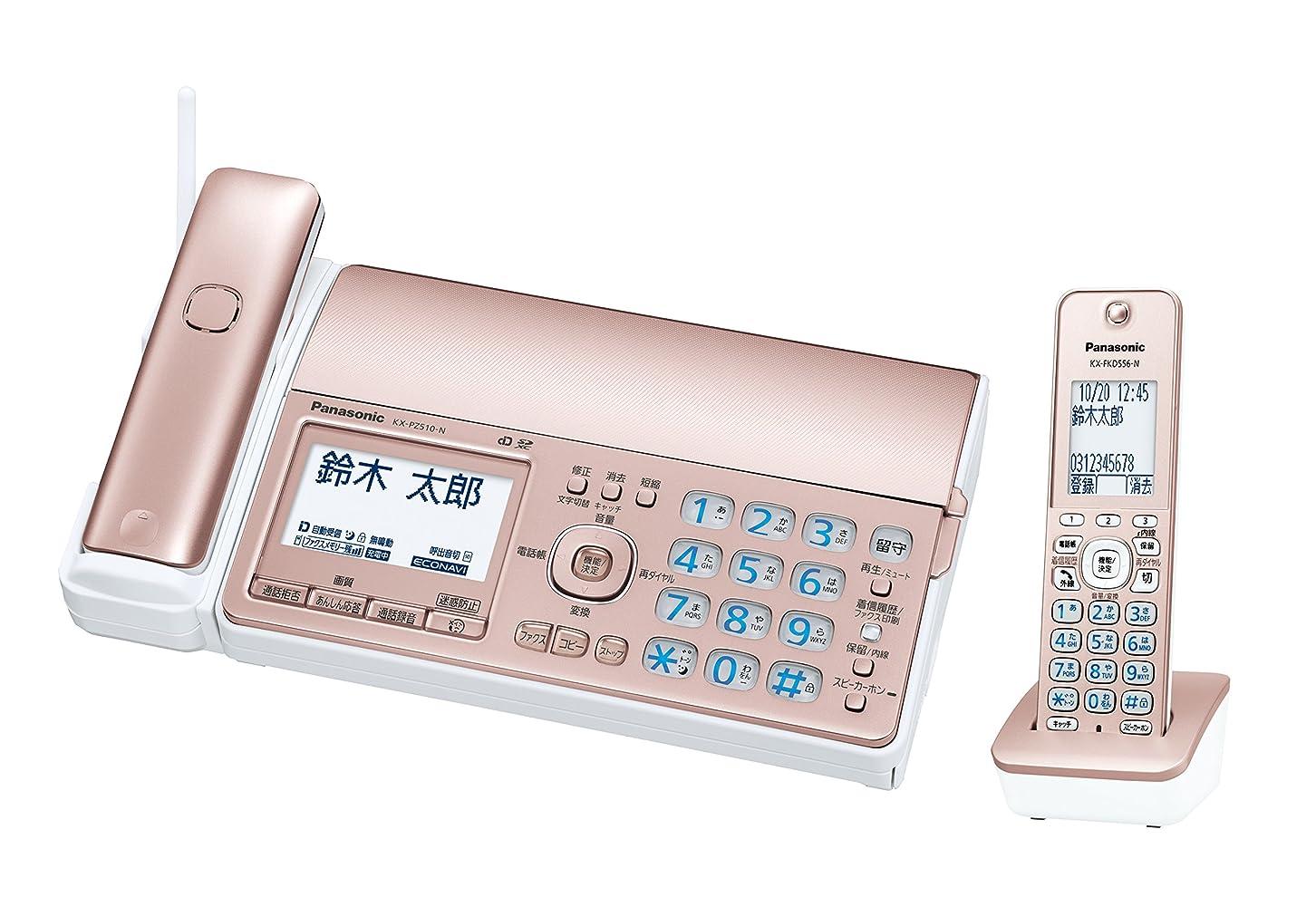 辞任グローバルインセンティブパナソニック おたっくす デジタルコードレスFAX 子機1台付き 迷惑電話対策機能搭載 ピンクゴールド KX-PZ510DL-N
