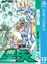 表紙: 聖闘士星矢 15 (ジャンプコミックスDIGITAL) | 車田正美