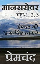 मानसरोवर भाग-1, 2, 3: Mansarovar Part 1, 2, 3 (Premchand Short stories Book 5) (Hindi Edition)
