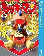 表紙: とっても!ラッキーマン 1 (ジャンプコミックスDIGITAL) | ガモウひろし