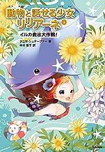 表紙: 動物と話せる少女リリアーネ3 イルカ救出大作戦! | 駒形