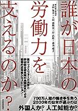 表紙: 誰が日本の労働力を支えるのか? | 寺田 知太