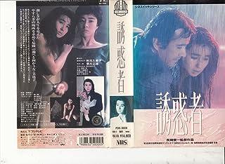 誘惑者 [VHS]