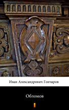 Обломов (Oblomov. Oblomov) (Russian Edition)