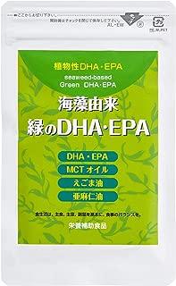 緑の DHA EPA 植物由来 水銀心配なし えごま油 MCT油 亜麻仁油 海洋汚染なし 魚臭くない