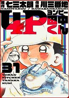 4P田中くん 31巻