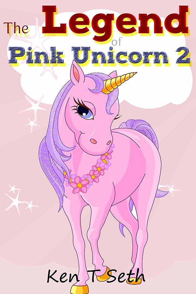 チャンピオンシップ最愛の引退したThe Legend of The Pink Unicorn 2 (English Edition)