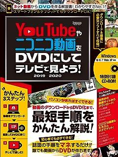 YouTubeやニコニコ動画をDVDにしてテレビで見よう! 2019~2020 (CD-ROM付属)