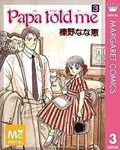 表紙: Papa told me 3 (マーガレットコミックスDIGITAL) | 榛野なな恵