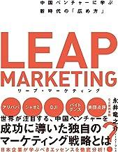 表紙: リープ・マーケティング 中国ベンチャーに学ぶ新時代の「広め方」 | 永井竜之介