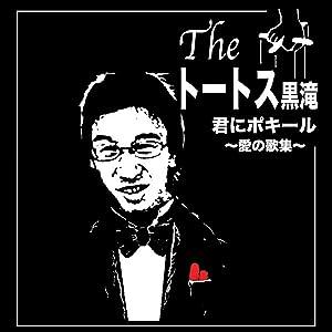 Hey! Mr.キモイマン