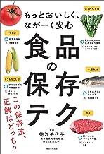 表紙: もっとおいしく、ながーく安心 食品の保存テク   徳江千代子