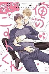 俺の愛しのニートくん (ディアプラス・コミックス) Kindle版