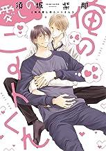 俺の愛しのニートくん (ディアプラス・コミックス)