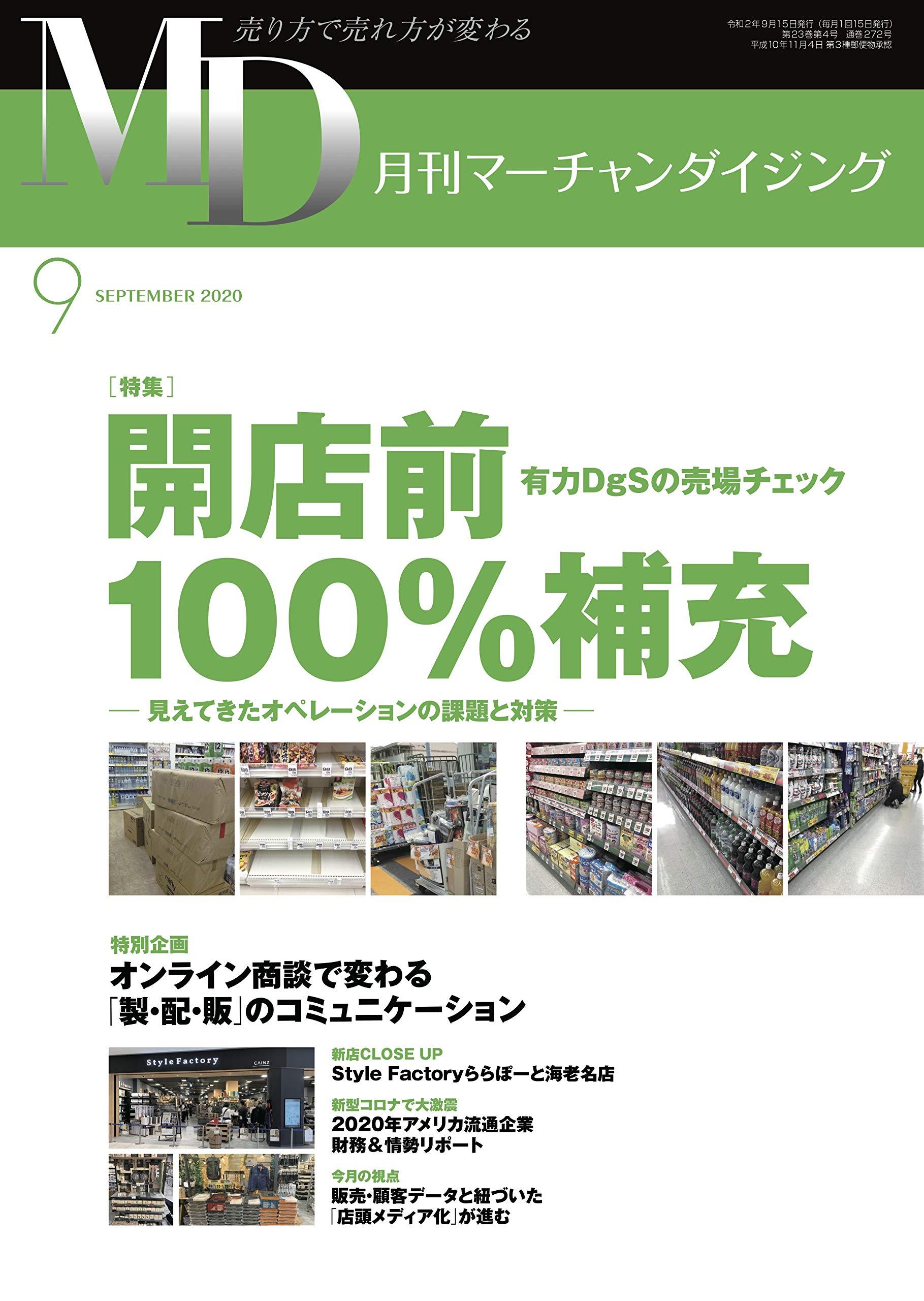 gekkamdnisennijunenkugatsugo gekkanmahchandaijingu (Japanese Edition)
