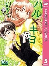 表紙: ハル×キヨ 5 (マーガレットコミックスDIGITAL) | オザキアキラ