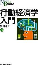 表紙: 行動経済学入門 (日本経済新聞出版)   多田洋介