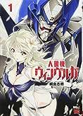 人狼機ウィンヴルガ(1)(チャンピオンREDコミックス)