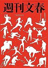 週刊文春 2021年7月22日号[雑誌]