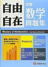 中学 自由自在問題集 数学: 基礎から難関校突破まで自由自在の実力をつけるスーパー問題集 (中学自由自在)
