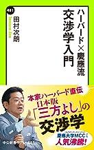 表紙: ハーバード×慶應流 交渉学入門 (中公新書ラクレ) | 田村次朗