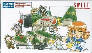 スイート 1/144 飛行機シリーズ No.31二式水戦 電光一閃