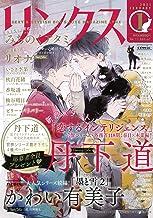 リンクス 2021年01月号 (バーズコミックス リンクスコレクション)