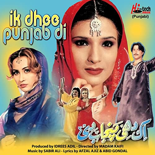 ik kudi punjab di movie mp3 songs free download