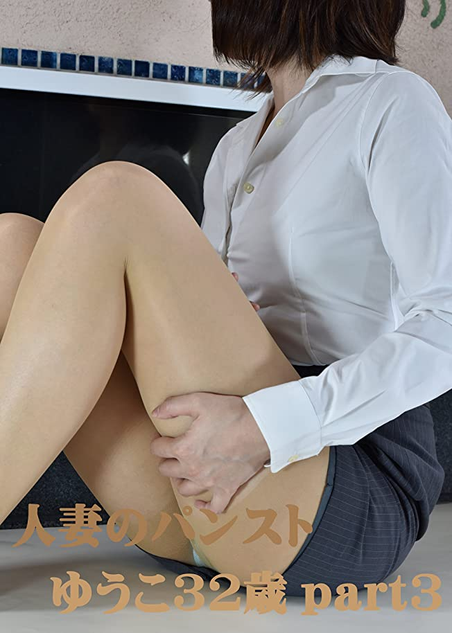 夜明けにデザート罪悪感人妻のパンストゆうこ32歳part3
