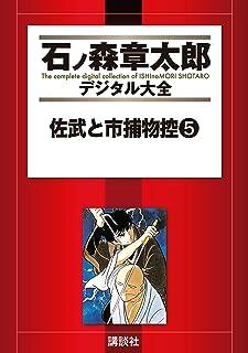 佐武と市捕物控(5) (石ノ森章太郎デジタル大全)