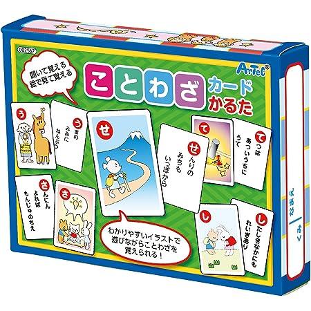 アーテック ことわざカードかるた 2567 / カードゲーム / 知育玩具 / 子ども / 小学生 / 幼児 / おもちゃ / 学習 / かるた/ ことわざ/自宅学習 自学 自習 家庭学習 勉強 ワーク