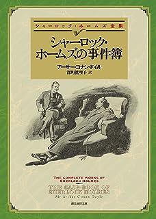 シャーロック・ホームズの事件簿 【新版】 シャーロック・ホームズ・シリーズ (創元推理文庫)
