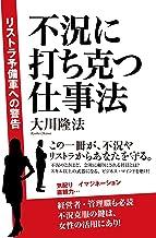 表紙: 不況に打ち克つ仕事法 リストラ予備軍への警告   大川隆法