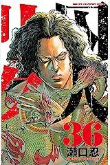 囚人リク(36) (少年チャンピオン・コミックス) Kindle版