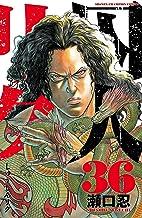 表紙: 囚人リク(36) (少年チャンピオン・コミックス) | 瀬口忍