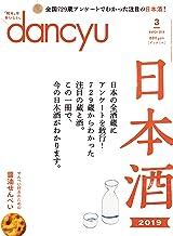 表紙: Dancyu (ダンチュウ) 2019年 3月号 [雑誌] | dancyu編集部