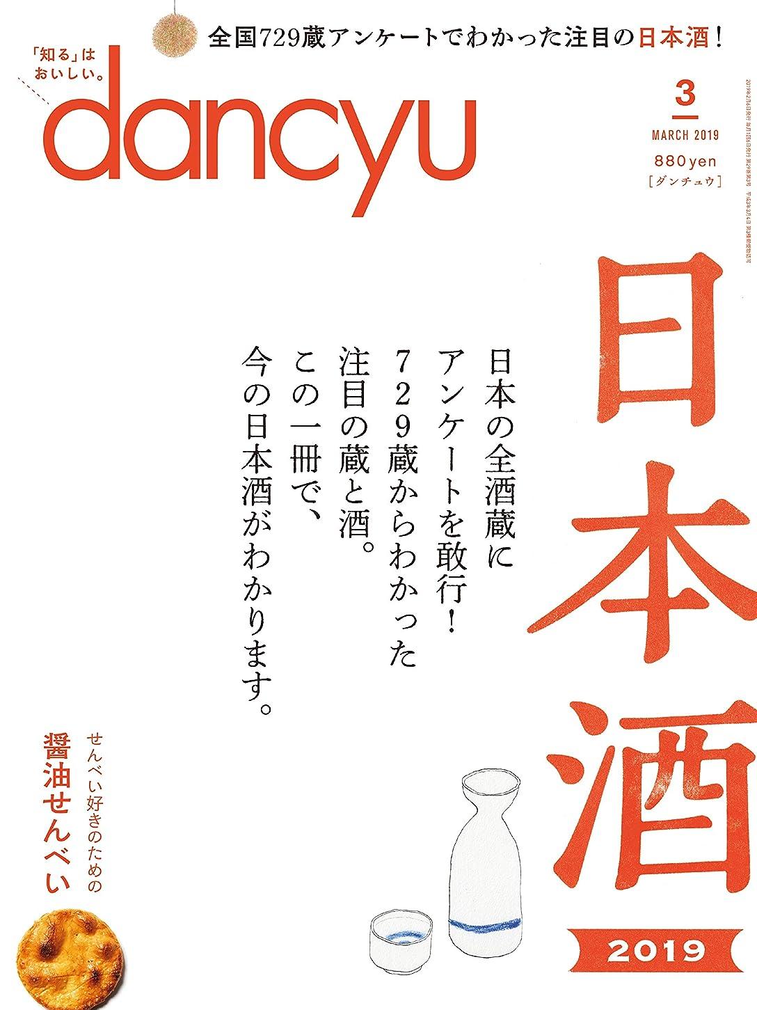 なめらか誇大妄想人種dancyu (ダンチュウ) 2019年 3月号 [雑誌]