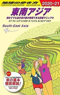 D16 地球の歩き方 東南アジア 2020~2021