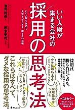 表紙: いい人財が集まる会社の採用の思考法 | 坂本光司