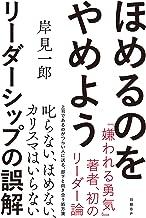 表紙: ほめるのをやめよう リーダーシップの誤解 | 岸見一郎