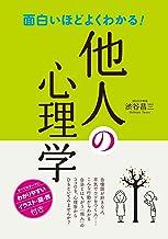 表紙: 面白いほどよくわかる! 他人の心理学 | 渋谷昌三