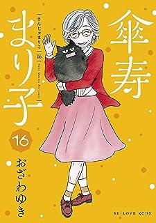 傘寿まり子(16) (BE・LOVEコミックス)