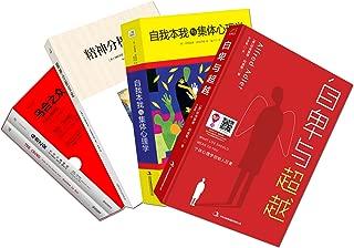 世界经典心理学读物(乌合之众+精神分析引论+自卑与超越+自我本我与集体心理学)套装共四册