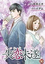 失恋未遂 : 10 (ジュールコミックス)