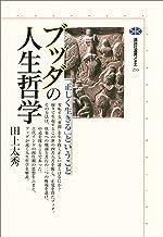 表紙: ブッダの人生哲学 「正しく生きる」ということ (講談社選書メチエ) | 田上太秀