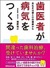 表紙: 歯医者が病気をつくる | 篠原裕之
