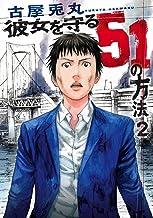 表紙: 彼女を守る51の方法 2巻 (バンチコミックス) | 古屋兎丸