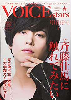 TVガイドVOICE stars vol.06 斉藤壮馬に触れてみたい (TOKYO NEWS MOOK 717号)