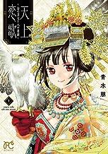 表紙: 天上恋歌~金の皇女と火の薬師~【電子特別版】 1 (ボニータ・コミックス) | 青木朋
